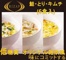 オリジナル雑炊風(鮭・とり・キムチ)6食セットだしが効いているご飯不使用の雑炊風。その秘密はこんにゃくでできたご飯のような歯ごたえ。その食感が癖になる美味しさです。 ※糖質:6g以下/1食あたり