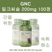 GNC 밀크시슬 200MG 100캡슐 ★$30이상 무료배송★
