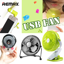 ◎Remax Usb fan Rechargeable Portable Portable fan Mini electric fan plywood Rechargeable lithium batteries 360 ° rotating table fan mute student dormitory