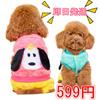 【即日発送】【32%OFF】犬の服 犬服 ロンパース ペット用品 DOG服 犬用 つなぎ ロンパース 洋服 プレゼント ペット服