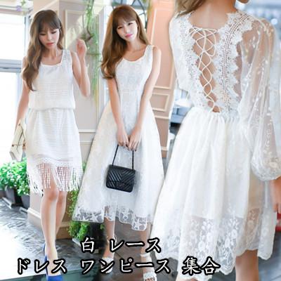 韓国ファッション ワンピース   フォーマルワンピース   大きいサイズ  マキシ  レースワンピース 白ワンピース  ドレスワンピース  春夏新作