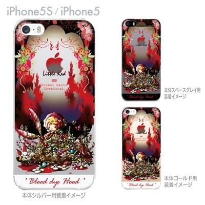 【iPhone5S】【iPhone5】【Little World】【iPhone5ケース】【iPhone】【クリア カバー】【スマホケース】【クリアケース】【ハードケース】【着せ替え】【イラスト】【赤ずきんちゃん】 25-ip5s-am0038の画像