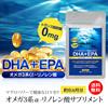 【送料無料】DHA+EPA オメガ3系α-リノレン酸 約6ヵ月分 メール便送料無料1粒300mgあたりDHA30%(90mg)、EPA7%(21mg)トランス脂肪酸0mg/サプリ/DHA EPA/dha サプリメント