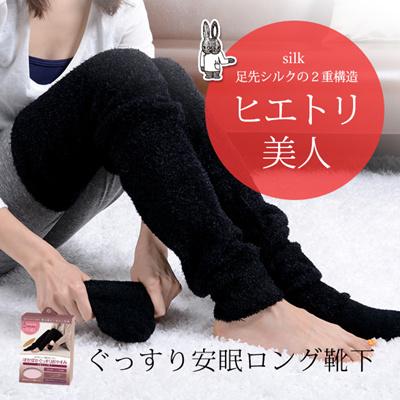 ヒエトリ美人 安眠ロング靴下 ヒエ取り靴下 暖かい 靴下 ソックス ロング 通販の画像