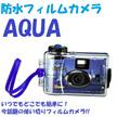 アクア水中防水使い捨て35mm フィルムカメラ ハンドストラップ付き! 【27枚撮り】 プールや海水浴などアウトドアで大活躍