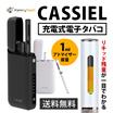 【送料無料】デザインはIQOS、使い心地はPloom TECH! 人気上昇中!電子タバコメーカーの王者KamryTech社正規品「CASSIEL」禁煙グッズvapeにお勧め