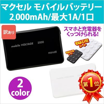 モバイルバッテリー 2000mAh maxell 日立マクセル スマホ 充電器 スマートフォン アイフォン iPhone6 iPhone5s iPhone5 iPhone 対応 MLPC-2000_H[ゆうメール配送][送料無料][訳あり]の画像