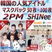 【トニーモリー】【ザ・セム】【シートマスク】【マスクパック】韓国の人気アイドルSHINee・2PMシートマスク販売開始!!SHINee・2PMのファンだと見逃せない!欠かせない!そういう商品!!ライブの時友人たちに配りましょう