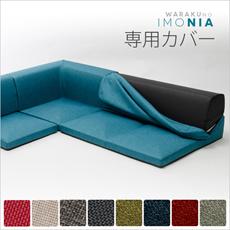 【送料無料】3点ローソファセット IMONIA「和楽のIMONIA」専用カバー☆選べる8色 洗濯OK!☆※IMONIA以外のソファには取り付けられません。