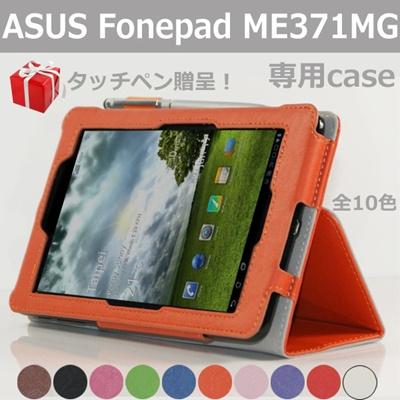 タッチペン贈呈 + メール便送料無料 ASUS Fonepad ME371MG+IIJmio ケース ME371-GY08 PU レザー ケース スタンドタイプ カバー  シンプルな牛皮模様 最安値 セールの画像