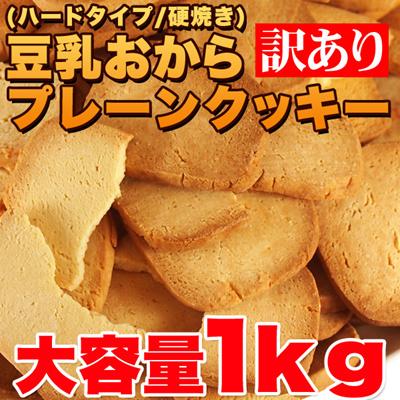 業界最安値に挑戦!【訳あり】固焼き☆豆乳おからクッキープレーン約100枚1kgの画像
