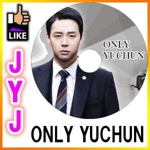 【韓流DVD】JYJ ONLY YUCHUN オンリーユチョン/ ジェジュン ジュンス ユチョン◆K-POP DVD◆の画像