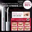 ★NEW★ SHISEIDO PROFESSIONAL ADENOVITAL EYELASH SERUM 6g!  Directly Shipped from Japan!