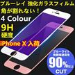 【送料無料・日本発送】ブルーライト強化ガラス iphoneX iPhone8 iphone7 iPhone6S iPhone6 Plus 全面保護 ブルーライトカット 硬度9H 角が割れない