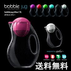 【送料無料】ボブルピッチャー2L 洗浄ボトル【bobble Jug】水道水を簡単においしく洗浄する!