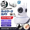 【送料無料】ネットワークカメラ/IPカメラ/監視カメラ/防犯カメラ/遠隔カメラ/ ベビーモニター/暗視対応/スピーカー付きカメラ/見守りカメラ