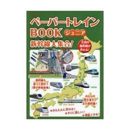 ペーパートレインBOOKジュニア新幹線大集合!|オレンジページ|送料無料