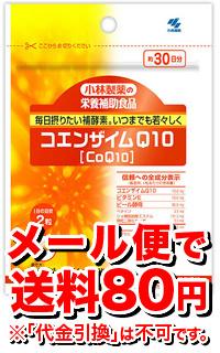 【ゆうメール便!送料80円】小林製薬の栄養補助食品(サプリメント)コエンザイムQ10[CoQ10]60粒サプリ