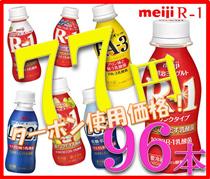 ★クーポン使えます!★6種類から「4セット:24本ずつ」選べる96本★:R-1、LG21、PA-3、など】 強さを引き出す乳酸菌!