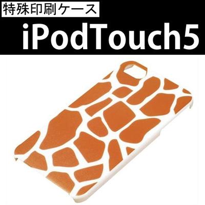 特殊印刷/iPodtouch5(第5世代)iPodtouch6(第6世代) 【アイポッドタッチ アイポッド ipod ハードケース カバー ケース】(麒麟(キリン))CCC-014の画像
