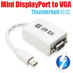 【送料無料】MiniDPVGA Mini DisplayPortをVGA端子に変換するアダプタ | ディスプレイポート | Mini DisplayPort を搭載したMacBook, MacBook Pro, MacBook Air,Thunderboltに対応の画像