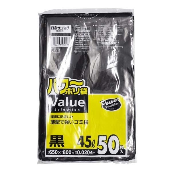 【クリックでお店のこの商品のページへ】パワーポリ袋 45L 黒 50枚入 日本サニパック VX57 【送料無料】