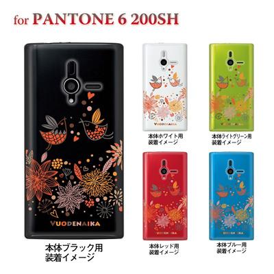 【PANTONE6 ケース】【200SH】【Soft Bank】【カバー】【スマホケース】【クリアケース】【Vuodenaika】 21-200sh-ne0005caの画像
