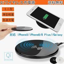 【送料無料】 Qiワイヤレス充電器 ポケモンGO に最適 充電器 携帯充電器 スマートフォン スマホ 急速充電 iPhoneX iPhone8 対