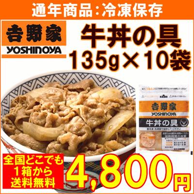 【送料無料】吉野家【牛丼の具】135g×10袋 冷凍の画像