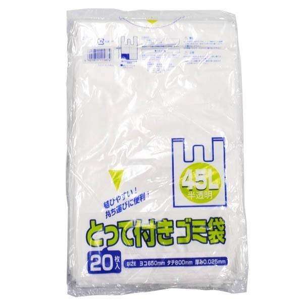 【クリックでお店のこの商品のページへ】【送料無料】とって付き ゴミ袋 45L半透明 20枚入 全国家庭用品卸商業協同組合 ZK-4520