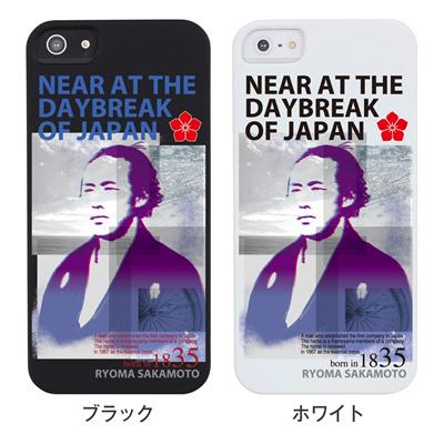【iPhone5S】【iPhone5】【坂本龍馬】【iPhone5ケース】【カバー】【スマホケース】【幕末】【ジャパニーズ】 ip5-bs009の画像