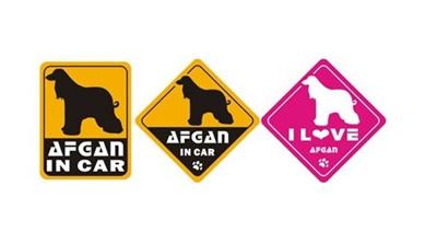 【メール便送料無料】オリジナルステッカー・アフガンハウンド・AFGAN IN CAR/I LOVE AFGAN 2011W-ST22【犬用品・ペットグッズ・DOG・犬】【smtb-MS】愛車に愛犬を♪の画像