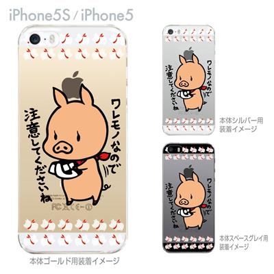 【SWEET ROCK TOWN】【iPhone5S】【iPhone5】【iPhone5sケース】【iPhone5ケース】【カバー】【スマホケース】【クリアケース】【イラスト】 46-ip5s-sh2052の画像