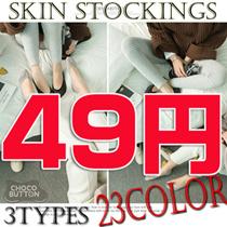 Qoo10安心国内発送!超特価OPENセール!!!Skin stockings-3types-23color//選べるよりどり1足カジュアルにも合う、、、部屋着にも合う・・