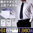 【選べる6種類】シルエットが綺麗なワイシャツ。白系ドビー織 デザインシャツ Yシャツ 形態安定 ワイシャツ 長袖 大きい サイズ/ sun-ml-sbu-1132【HC】【2016】【カッターシャツ】