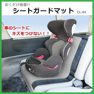 おくだけ吸着車シートにキズをつけないシートガードマットCL-64グレー