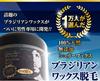 【メンズ専用ブラジリアンワックス】メンズ専用ラベル新登場!初めてのブラジリアンワックス脱毛スターターキット 大容量350g《送料無料》