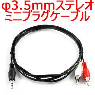 【送料無料】φ3.5mmステレオミニプラグ-(赤白)音声端子ケーブル 1.5mの画像