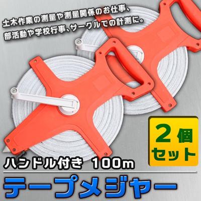 【レビュー記載で送料無料!】 テープメジャー 100m 測定器 2個セット ハンドル付き 手提げ付き 巻き尺 予約商品の画像