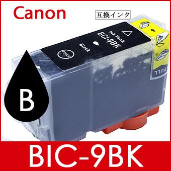 【送料無料】高品質で大人気!純正同等クラス CANON インクカートリッジ (黒/ブラック) BCI-9BK 互換インク【互換インクカートリッジ 汎用品  キャノンプリンター用インクタンク PIXUS ピクサス】の画像