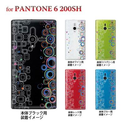 【PANTONE6 ケース】【200SH】【Soft Bank】【カバー】【スマホケース】【クリアケース】【Vuodenaika】 21-200sh-ne0010caの画像