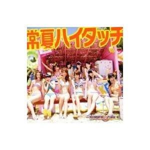 【クリックでお店のこの商品のページへ】常夏ハイタッチ(DVD付B)|SUPER☆GiRLS|エイベックス・エンタテインメント(株)|送料無料