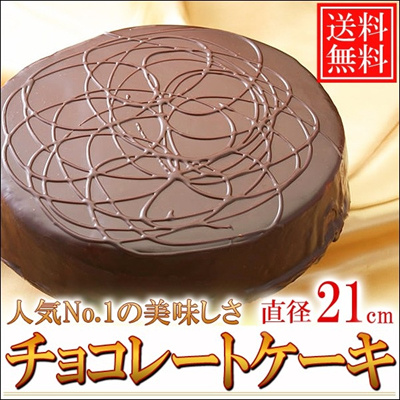 【送料無料】北海道チョコレートケーキ 直径21cm/7号の画像