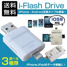 商品到着後一週間、動作不良品の交換・返金保証!【iPhoneiPadのデータ移動に!】iphone6/iPad air2 カードリーダー 【送料無料】iPad air/air2/iPadmini1/2/3/iPhone6/6plus/5/5C/5S ios8 Lightning全対応 USB& Lightning to i-FlashDrive Mirco SD/TFカードリーダー
