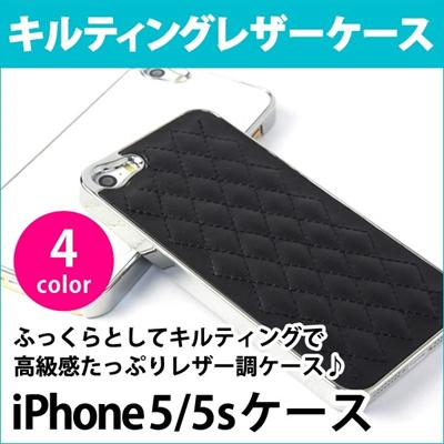 iPhone5ケース/カバー ふっくらとしたレザー調のキルティングで高級感たっぷり メッキ加工でゴージャス エレガント iPhone5s [ゆうメール配送][送料無料]の画像