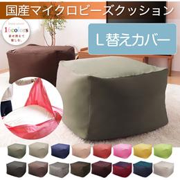 洗い替え用カバー 16色柄×2サイズから選べる!国産マイクロビーズクッションソファ【CUBE】キューブ Lサイズ 65×65cm