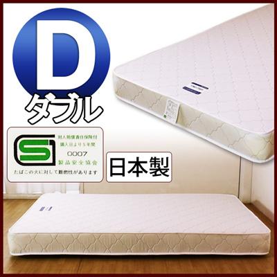 マットレス ダブル ボンネルコイルスプリング ベッド ベッドマット 寝具 MATTRESS ダブルサイズ ダブルタイプ ボンネルコイルスプリング仕様 SG認証 国産スプリングマットレス 日本製マットレス ダブルサイズマットレス m093386の画像