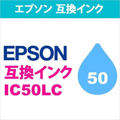 SHINPIN-INK-E-IC50LC | エプソン 互換インク IC チップ付 ライトシアン EPSON ICLC50対応 [ゆうメール配送]の画像