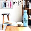 MY BOTTLE 500ml  ステンレス ボトル マイボトル 水筒 エコタンブラー 冷保温 ドリンクボトル たっぷり 容量 大きめ