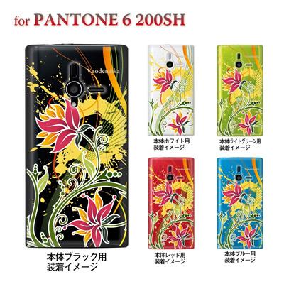 【PANTONE6 ケース】【200SH】【Soft Bank】【カバー】【スマホケース】【クリアケース】【Vuodenaika】 21-200sh-ne0025caの画像